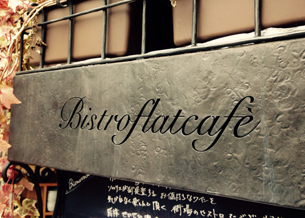 沢山食べて、たっぷり呑む、気取らない街場ビストロ Bistro flatcafe(ビストロ フラットカフェ)
