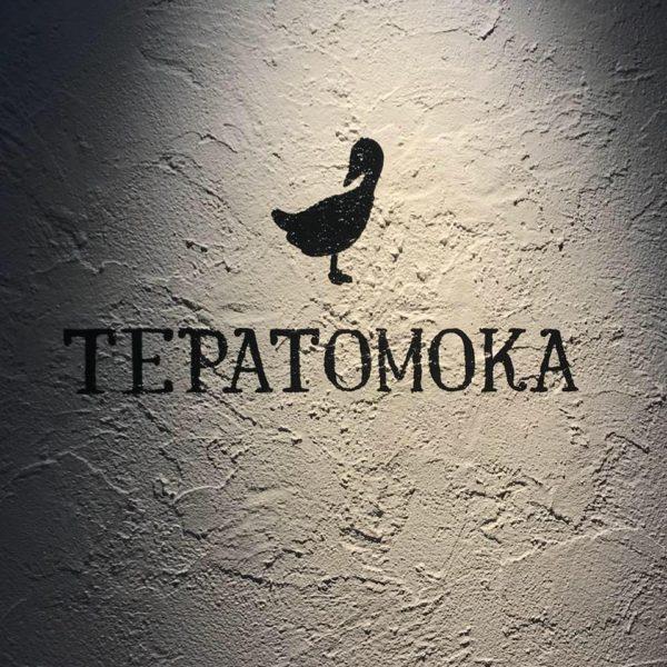 2018.09.15 テパトモカオープン致しました!