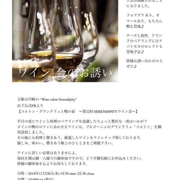 ワイン会のお知らせ